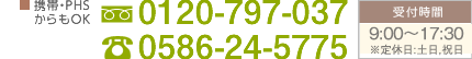 0586-24-5775